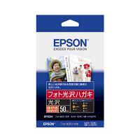 エプソン フォト光沢ハガキ KH50PK 1袋(50枚入) (取寄品)