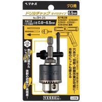 ベッセル ドリルチャック キー付タイプ 口径0.8〜6.5 BH-25 (取寄品)