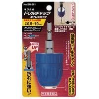 ベッセル ドリルチャック キーレスタイプ 口径0.5〜10 BH-261 (取寄品)