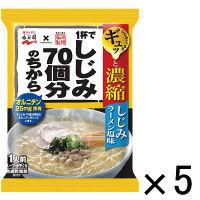 藤原製麺 1杯でしじみ70個分のちから ラーメン塩味 211165 1セット(5個)