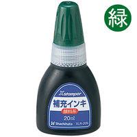 シャチハタ補充インク キャップレス9・Xスタンパー用 XLR-20N 緑 20ml (取寄品)