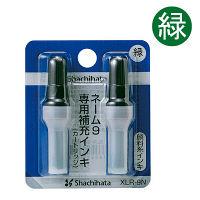 シャチハタ補充インク(カートリッジ)ネーム9用 XLR-9N 緑 2本(2本入×1パック) (取寄品)