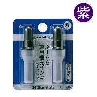 シャチハタ補充インク(カートリッジ)ネーム9用 XLR-9N 紫 2本(2本入×1パック) (取寄品)
