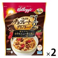 ケロッグ フルーツグラノラハーフくちどけカカオ450g 1セット(2袋)