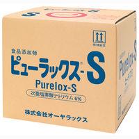 ピューラックスS 業務用18L(コック付) オーヤラックス