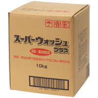 粉末洗剤 スーパーウォッシュプラス 消臭・漂白剤配合 10kg ミツエイ 1箱
