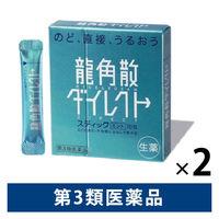 【第3類医薬品】龍角散ダイレクトスティックミント 16包 2箱セット 龍角散