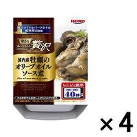 【アウトレット】宝幸 楽チン!カップ <国産牡蠣のオリーブソース煮> 1セット(100g×4個) <レンジで簡単>