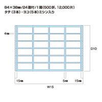 ストックタックフォームラベル1534 15×10インチ 24面付 LC015Y 1箱(500set) トッパンフォームズ (取寄品)