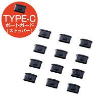 エレコム USB Type-Cポートガード/ストッパー12個 ESL-TYPEC1K 1パック(12個)