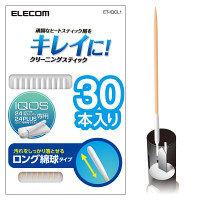 エレコム 電子タバコアクセサリ/IQOS/クリーニングスティック ET-IQCL1 1パック(30本入) (直送品)