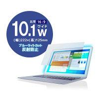 エレコム 液晶保護フィルム/ブルーライトカット/10.1インチワイド EF-FL101WBL 1個 (直送品)