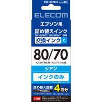エレコム 詰替えインク/エプソン/IC70IC80対応/シアン(4~5回分) THE-8070C4 1個 (直送品)
