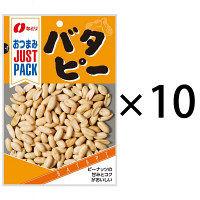 なとり JUSTPACK(ジャストパック)バタピー 1セット(10袋入)