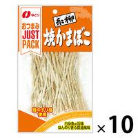 なとり JUSTPACK(ジャストパック)糸柳焼かまぼこ 1セット(10袋入)