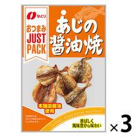 なとり JUSTPACK(ジャストパック)あじの醤油焼 1セット(3袋入)