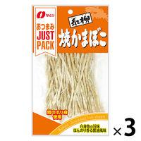 なとり JUSTPACK(ジャストパック)糸柳焼かまぼこ 1セット(3袋入)