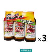【第2類医薬品】ビタシーローヤル3000 100ml×9本 常盤薬品工業