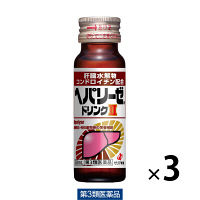 【第3類医薬品】ヘパリーゼドリンクII 50ml×3本 ゼリア新薬工業