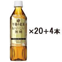 キリンビバレッジ 午後の紅茶 おいしい無糖 500ml 1セット(20+4本)【キャンペーン品】