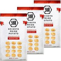 コイケヤ(湖池屋)KOIKEYA PRIDE POTATO(プライド ポテト) 魅惑の炙り和牛 1セット(3袋)