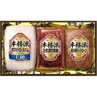 【お歳暮ギフト】日本ハム 本格派 上級ホワイトロースハム・たれ漬け焼豚・直火焼ミートローフ詰合せ NH-383【予約販売】