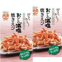 合食 おいしい減塩 焼きえび 1セット(2袋入)