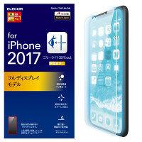 エレコム iPhoneX/フィルム/ブルーライトカット/光沢  PM-A17XFLBLGN 1枚(直送品)