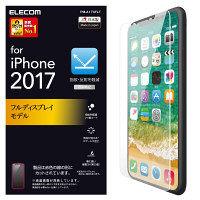 エレコム iPhoneX/フィルム/反射防止  PM-A17XFLT 1枚(直送品)