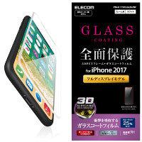 エレコム iPhoneX/フィルム/フルカバー/ガラスコート/ブルーライトカット/ホワイト  PM-A17XFLGLBLRW 1枚(直送品)