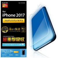 エレコム iPhoneX/フィルム/フルカバー/衝撃吸収/ブルーライトカット/防指紋/光沢/透明  PM-A17XFLPBLGR 1枚(直送品)