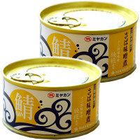 【LOHACO限定】三陸水揚げ さば味噌煮 ひかり味噌 十二割糀味噌「綾糀」使用 1セット(2個入) ミヤカン