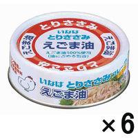 【アウトレット】いなば とりささみフレーク えごま油 1セット(70g×6缶)