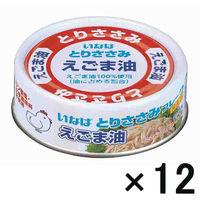 【アウトレット】いなば とりささみフレーク えごま油 1セット(70g×12缶)