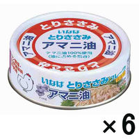【アウトレット】いなば とりささみフレーク アマニ油 1セット(70g×6缶)
