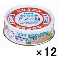 【アウトレット】いなば とりささみフレーク アマニ油 1セット(70g×12缶)