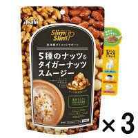 5種のナッツ&タイガーナッツ 3袋