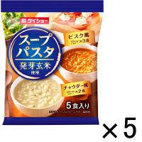 ダイショー 発芽玄米スープパスタ ビスク風&チャウダー風 1セット(5袋)