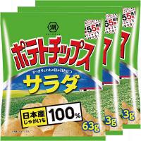 コイケヤ ポテトチップス サラダ 3袋