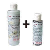ガラス強力油膜取り&ガラス撥水剤セット GK1100(直送品)