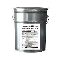 レックス レックス固形コーティング剤 RWK830 (直送品)