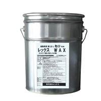 レックス レックスWAX RWN870 (直送品)