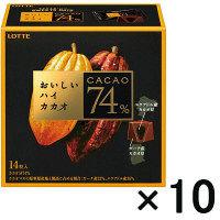 【アウトレット】ロッテ スイーツデイズおいしいハイカカオ74% <エクアドル&ガーナ> 1セット(55g×10個) 個包装