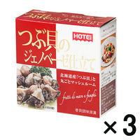 【アウトレット】ホテイ つぶ貝のジェノベーゼ仕立て 北海道産 1セット(75g×3缶)