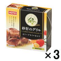 【アウトレット】ホテイ 砂肝のグリル オリーブオイル仕立て 1セット(50g×3缶)