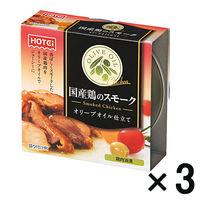 【アウトレット】ホテイ 国産鶏のスモーク オリーブオイル仕立て 1セット(50g×3缶)