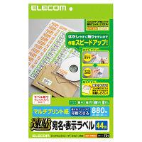 エレコム 宛名・表示ラベル/速貼/44付 EDT-TMQ44 1袋(20シート入) (直送品)