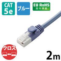 エレコム クロスLANケーブル/CAT5E/爪折れ防止/2m/ブルー LD-CTXT/BU20 1個 (直送品)