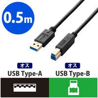 エレコム USB3.0ケーブル/A-Bタイプ/スタンダード/0.5m/ブラック USB3-AB05BK 1個 (直送品)