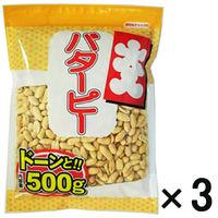 【アウトレット】カネタ 大入り バターピー 1セット(500g×3袋)